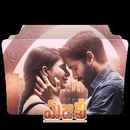 Majili 2019 Folder Icon