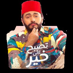 Tisbah ala Khair folder icon