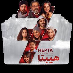 HEPTA folder icon
